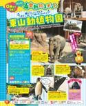 動物園・水族館ガイド【るるぶこどもとあそぼ!名古屋 東海'16~'17】#002