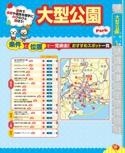 大型公園ガイド【るるぶこどもとあそぼ!名古屋 東海'16~'17】#003