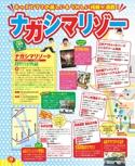 遊園地・テーマパークガイド【るるぶこどもとあそぼ!名古屋 東海'16~'17】#004