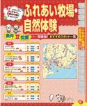 ふれあい牧場・自然体験ガイド【るるぶこどもとあそぼ!名古屋 東海'16~'17】#006