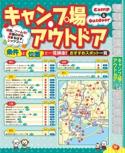 キャンプ場・アウトドアガイド【るるぶこどもとあそぼ!名古屋 東海'16~'17】#008