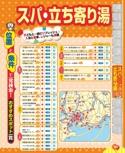 スパ・立ち寄り湯ガイド【るるぶこどもとあそぼ!名古屋 東海'16~'17】#009