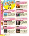 季節のおでかけガイド【るるぶこどもとあそぼ!名古屋 東海'16~'17】#010
