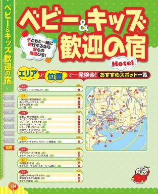 ベビー&キッズ歓迎の宿ガイド【るるぶこどもとあそぼ!名古屋 東海'16~'17】#011