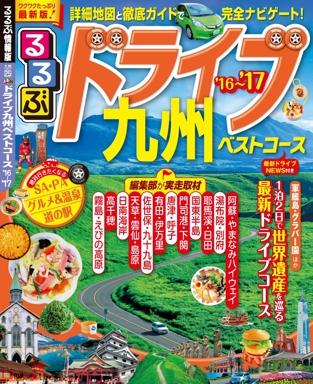 るるぶドライブ九州ベストコース'16~'17