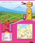 中央道方面ルートガイド【るるぶドライブ信州 東海 北陸ベストコース'16~'17】#001
