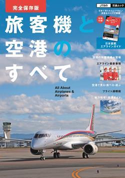 旅客機と空港のすべて 完全保存版