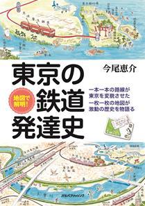 地図で解明! 東京の鉄道発達史