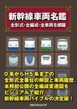 新幹線車両名鑑