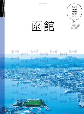 マニマニ 函館(2020年版)