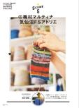 三陸海岸ガイド【マニマニ 仙台 松島 三陸海岸】#003
