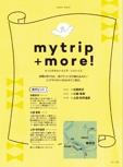 mytrip+more! 北軽井沢・小諸・東御・上田・別所温泉ガイド【マニマニ 軽井沢 上田】#002