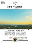 鳥羽・志摩ガイド【マニマニ 伊勢 志摩】#002