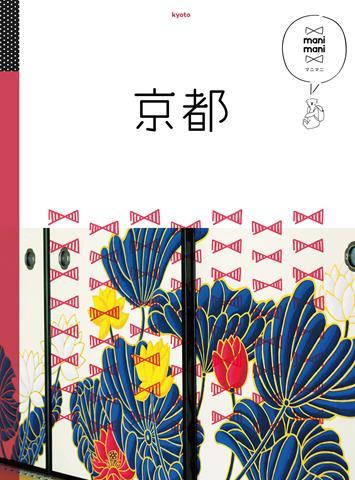 マニマニ 京都(2020年版)