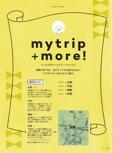 mytrip+more! 大原・宇治・貴船・伏見ガイド【マニマニ 京都】#002