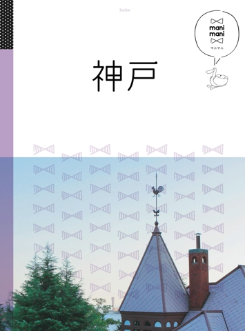 マニマニ 神戸(2020年版)