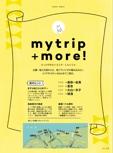 mytrip+more! 鳥取~岩美・倉吉・大山~米子・境港ガイド【マニマニ 出雲大社 松江 鳥取】#003