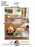 香川ガイド【マニマニ 香川 直島 淡路島】#001