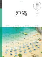 マニマニ 沖縄