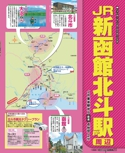 JR新函館北斗駅周辺エリアガイド【るるぶ北海道新幹線で行こう!】#002