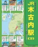 JR木古内駅周辺エリアガイド【るるぶ北海道新幹線で行こう!】#003