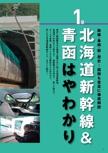 北海道新幹線&青函はやわかり【北海道新幹線で行く 北海道鉄旅ガイド】#001