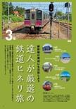 達人のヒネリ旅【北海道新幹線で行く 北海道鉄旅ガイド】#003
