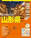 山形エリアガイド【るるぶ東北'17】#006