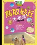 鳥取砂丘 大満足BOOK【るるぶ鳥取 大山 蒜山高原 水木しげるロード'17】#001