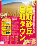 鳥取砂丘・鳥取タウンエリアガイド【るるぶ鳥取 大山 蒜山高原 水木しげるロード'17】#002