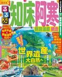 るるぶ知床 阿寒 釧路湿原 網走(2017年版)