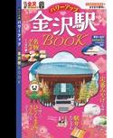 金沢駅BOOK【るるぶ金沢 能登 加賀温泉郷'17】#001