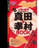 真田幸村BOOK【るるぶ信州'17】#001