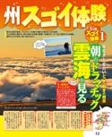 信州スゴイ体験【るるぶ信州'17】#003