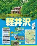 軽井沢エリアガイド【るるぶ信州'17】#005