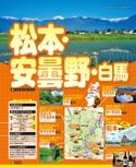 松本・安曇野・白馬エリアガイド【るるぶ信州'17】#009