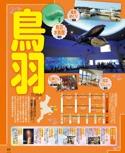 鳥羽エリアガイド【るるぶ伊勢 志摩'17】#004