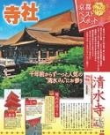 今行きたい!京都べストスポット【るるぶ京都ベスト'17】#002