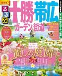 るるぶ十勝 帯広 ガーデン街道(2017年版)