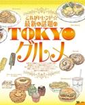 最新&話題のTOKYOグルメ/TOKYO胸キュンカフェ【るるぶ東京'17】#001