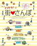 イマドキ!街さんぽ 人気のおしゃれタウンを歩こう【るるぶ東京'17】#014