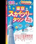 東京スカイツリータウン(R)完ペキBOOK【るるぶ東京'17】#017