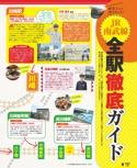 JR南武線 全駅徹底ガイド【るるぶ南武線】#001