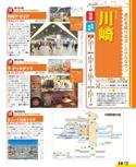 JR南武線 各駅ガイド【るるぶ南武線】#005