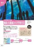 横浜・八景島シーパラダイス/まだある!観光スポットカタログ【まめたび横浜(2017年版)】#006