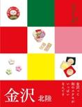 ココミル 金沢 北陸(2017年版)
