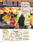 近江町市場エリアガイド【ココミル 金沢 北陸(2017年版)】#003