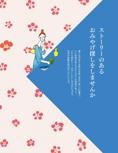 金沢みやげ・宿泊ガイド【ココミル 金沢 北陸(2017年版)】#007