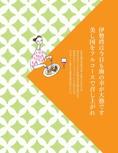 伊勢志摩グルメ【ココミル 伊勢 志摩(2017年版)】#004