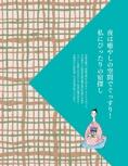 伊勢志摩の宿【ココミル 伊勢 志摩(2017年版)】#005